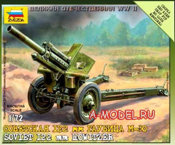 6122 Сов.122мм гаубица М-30 с расчетом - купить сборные модели танков и техники от компании Звезда 1/72