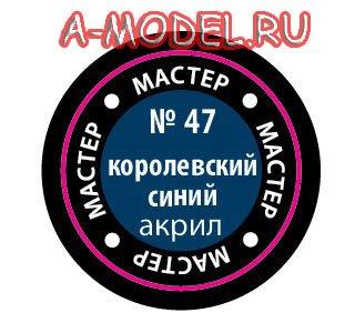 Краска Zvezda 44-МАКР Brick
