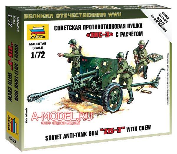 советская пушка ЗИС-3 Звезда 1/72 6253