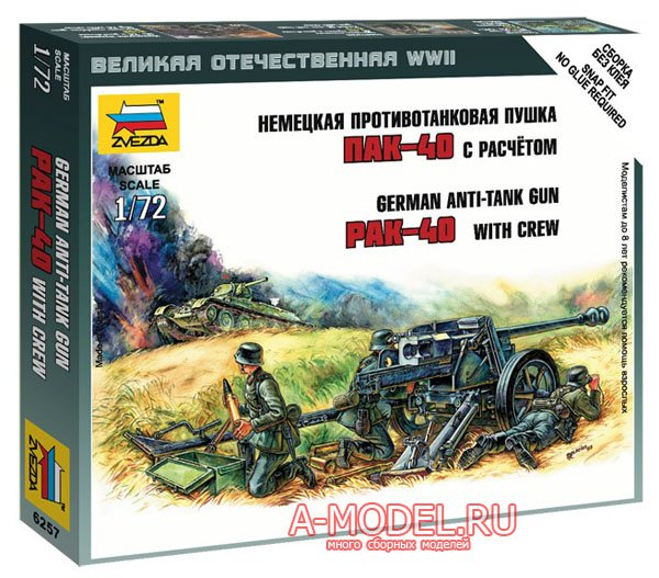 Немецкая пушка ПАК-40 Звезда 1/72 6257