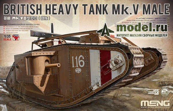 TS-020 Mk V male British heavy tank - купить сборную модель техники MENG 1/35
