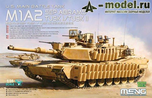 TS-026 M1A2 SEP ABRAMS TUSK I TUSK II - купить сборную модель танка MENG масштаба 1/35