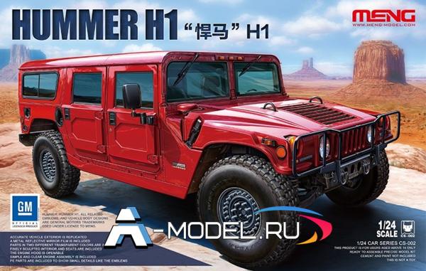CS-002 HUMMER H1 - купить сборную модель автомобиля 1/24 MENG