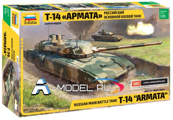 Армата от Звезда модель 3670 - сборная модель танка 1/35 Звезда весь выбор моделей вы найдете на нашем сайте.