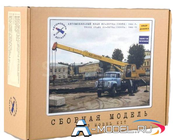 1108KIT Автокран КС-3575А  133ГЯ AVD 1/43 сборные модели автомобили в деталях