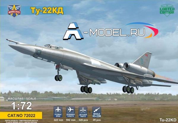 72022 Ту-22КД Modelsvit 1/72 сборные модели самолетов