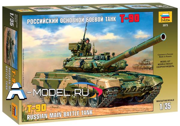 3573 Т-90 - купить сборную модель техники 1/35 ЗВЕЗДА.