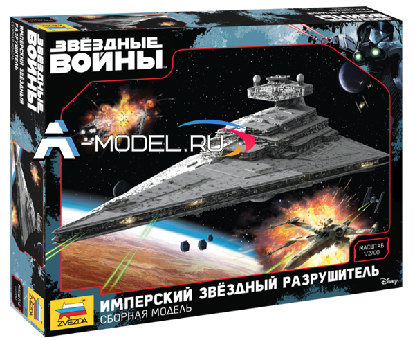 Имперский разрушитель Star Wars, купить модель Звезды 1:2700