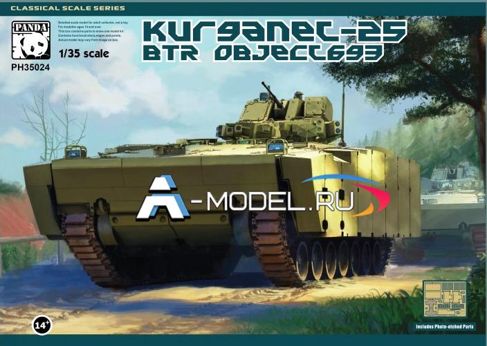 PH35024 Object693 Kurganet-25 - купить сборную модель танка и техники 1/35 Panda Hobby