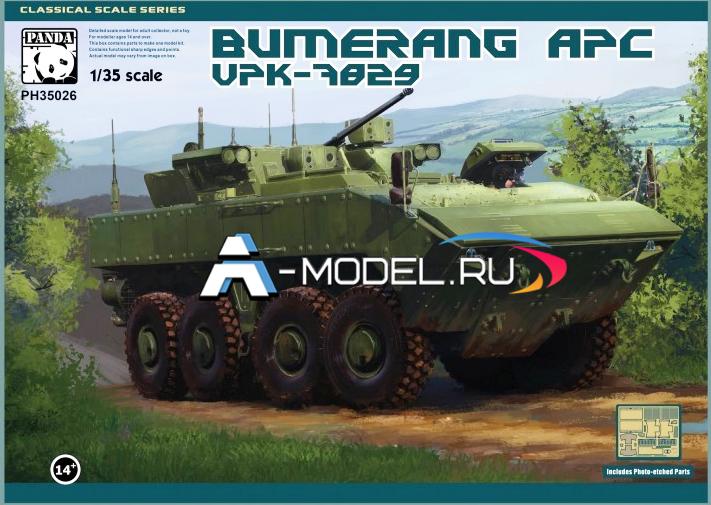 PH35026 BUMERANG VPK-7829 APC - купить сборную модель танка и техники 1/35 Panda Hobby