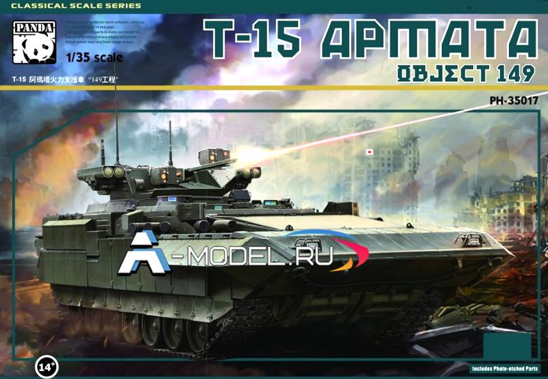 PH35017 T-15 Armata Object 149 - купить сборную модель техники 1/35 Panda Hobby