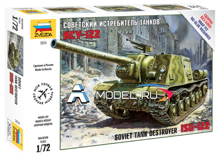 5054 ИСУ-122 - купить сборные модели танков и техники от компании Звезда 1/72