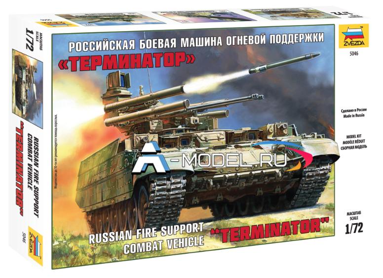 5046 БМПТ Терминатор - купить сборные модели танков и техники от компании Звезда 1/72
