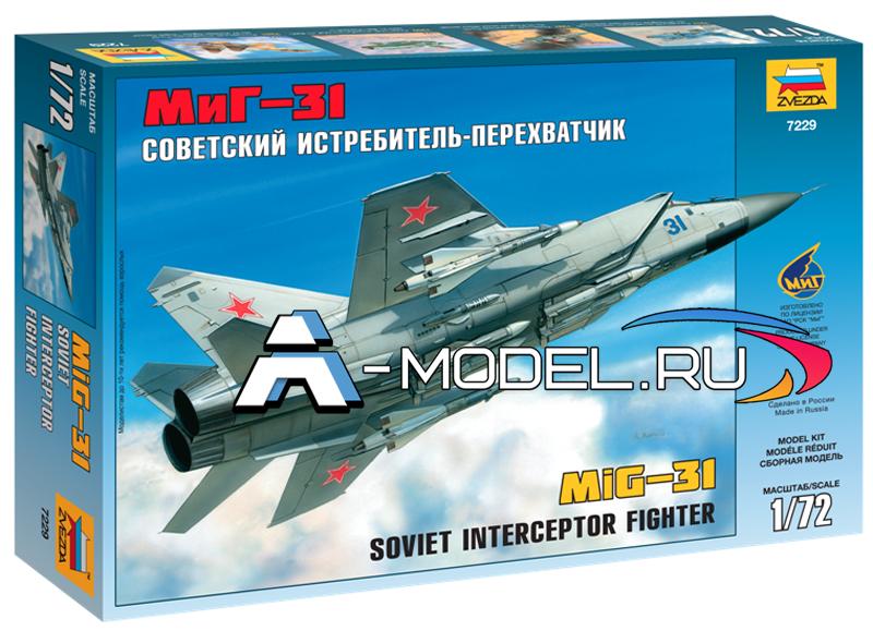 7229 МиГ-31 - купить сборную модель самолета 1/72 Звезда.