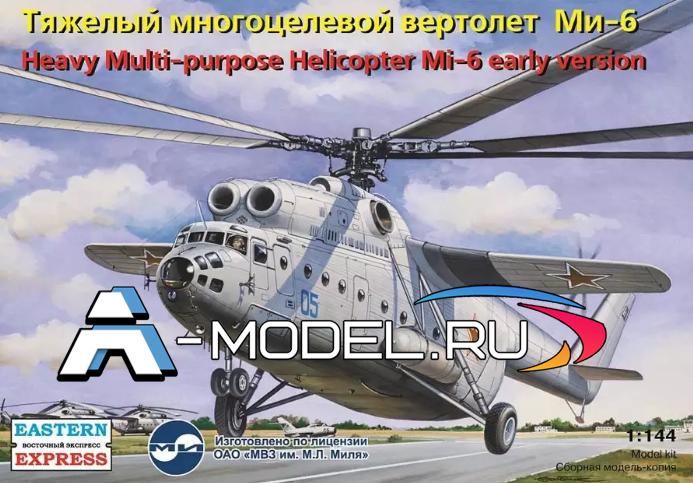 14507 Тяжелый многоцеливой вертолет Ми-6 ВВС поздний Восточный экспресс 1/144 сборные модели :: самолетов :: вертолетов