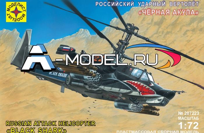 207223 Ка-50 Черная акула Моделист 1/72 сборные модели :: самолетов :: вертолетов :: военной и гражданской авиации