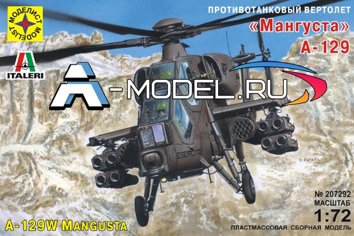 207292 А-129 Мангуста Моделист 1/72 сборные модели :: самолетов :: вертолетов :: военной и гражданской авиации
