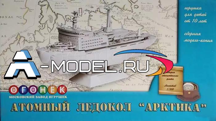 OG-288 Ледокол Арктика Огонек сборные модели кораблей