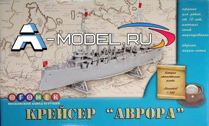 OG-181 Крейсер Аврора Огонек сборные модели кораблей