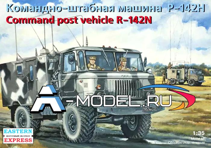 35137 Командно-штабная машина Р-142Н Восточный экспресс 1/35 сборные модели :: танков:: техники