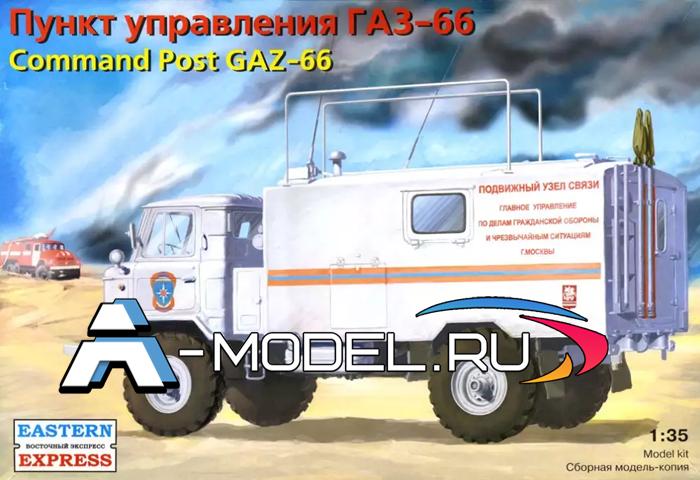 35134 ГАЗ-66 Пункт связи и управления Восточный экспресс 1/35 сборные модели :: танков:: техники