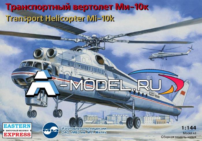 14510 Ми-10К летающий кран Восточный экспресс 1/144 сборные модели :: самолетов :: вертолетов