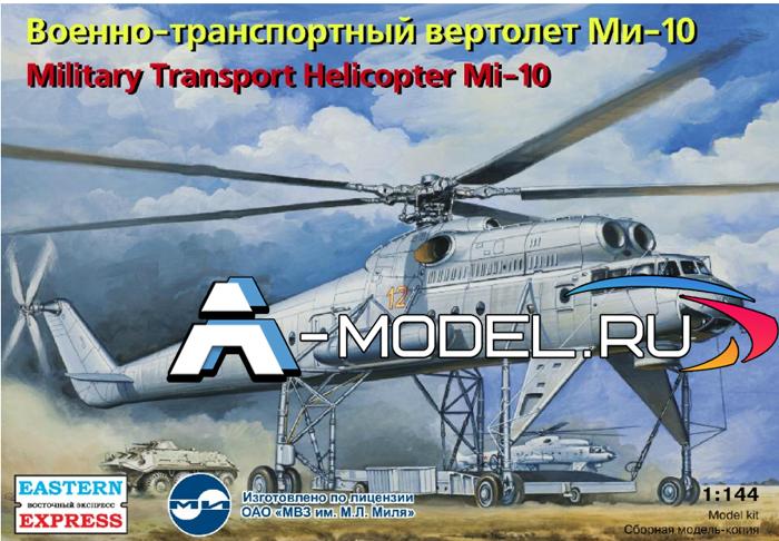 14509 Ми-10 транспортный вертолет ВВС Восточный экспресс 1/144 сборные модели :: самолетов :: вертолетов