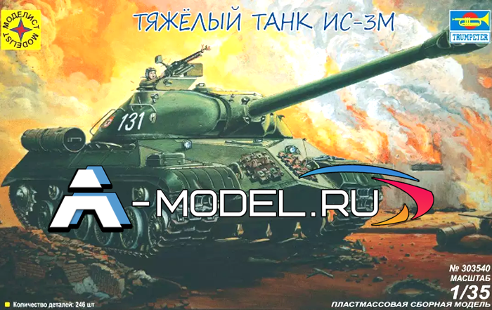 303540 ИС-3М Моделист :: сборные модели :: техника :: Моделист :: 1/35