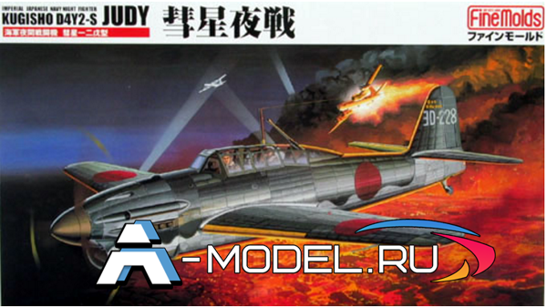 FB5 D4Y2-s Judy Night Fighter  Fine Molds 1/48 сборные модели самолетов