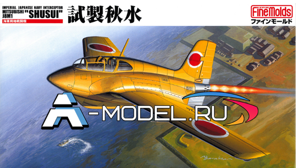 FB6 Experimental Interceptor J8M1 Shusui  Fine Molds 1/48 сборные модели самолетов