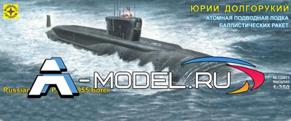 135071 Юрий Долгорукий АПЛ бл Моделист сборные модели кораблей из пластика разных масштабов