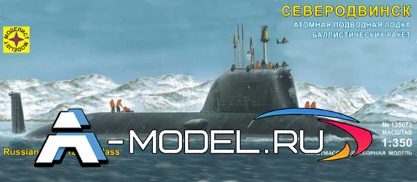 135073 Атомная подводная лодка крылатых ракет Северодвинск Моделист :: сборные модели :: корабли :: Моделист :: 1/350