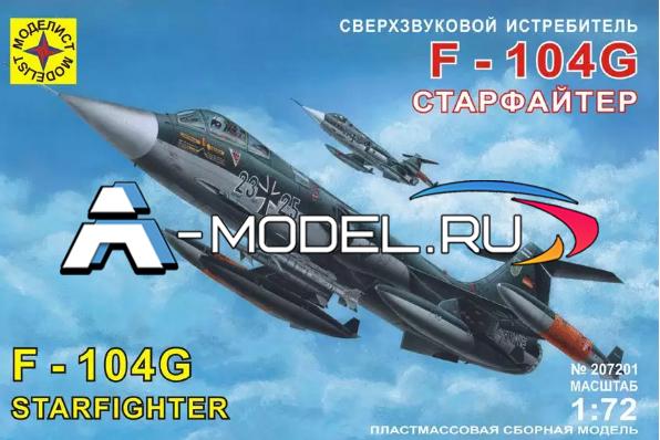 207201 F-104G Старфайтер Моделист 1/72 сборные модели :: самолетов :: вертолетов :: военной и гражданской авиации
