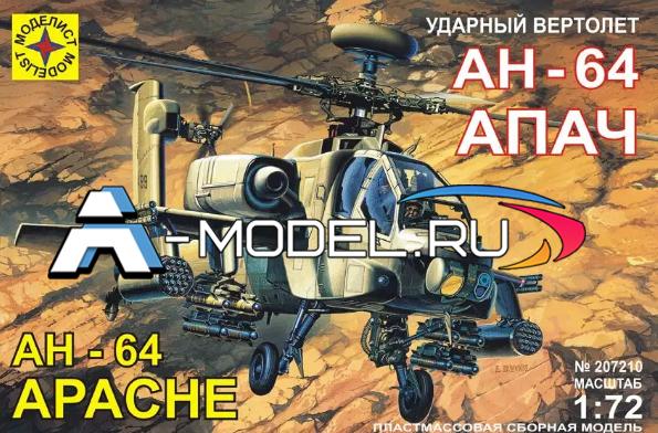 207210 АН-64А Апач Моделист 1/72 сборные модели :: самолетов :: вертолетов :: военной и гражданской авиации