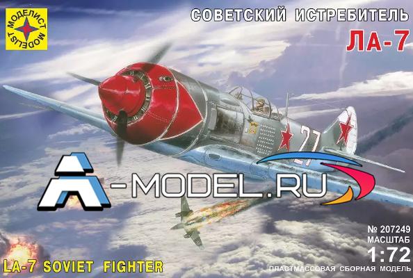 207249 Ла-7 Моделист 1/72 сборные модели :: самолетов :: вертолетов :: военной и гражданской авиации