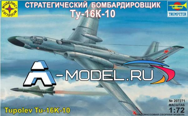 207271 Моделист Ту-16К-10 :: сборные модели :: самолеты :: Моделист :: 1/72
