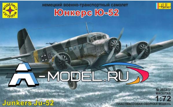 207277 Юнкерс-52 Моделист 1/72 сборные модели :: самолетов :: вертолетов :: военной и гражданской авиации
