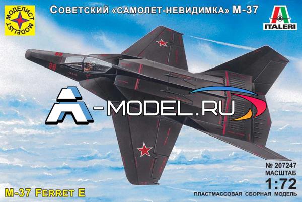 207247 М-37 советский самолет-невидимка Моделист :: сборные модели :: самолетов :: Моделист :: 1/72