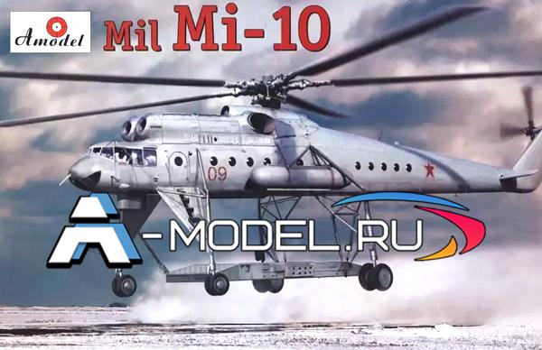 72172 Mи-10 - купить сборную модель самолета 1/72 Amodel