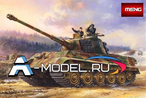 TS-031 Sd.Kfz.182 King Tiger henschel turret купить масштабную модель от MENG 1/35 в интернет магазине для моделистов A-model