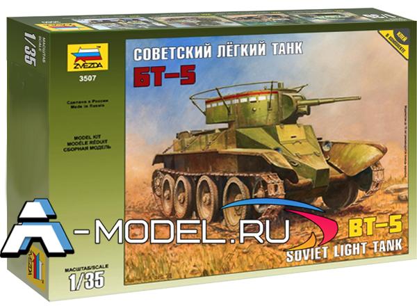 3507 Бт-5 - купить сборную модель техники 1/35 ЗВЕЗДА.