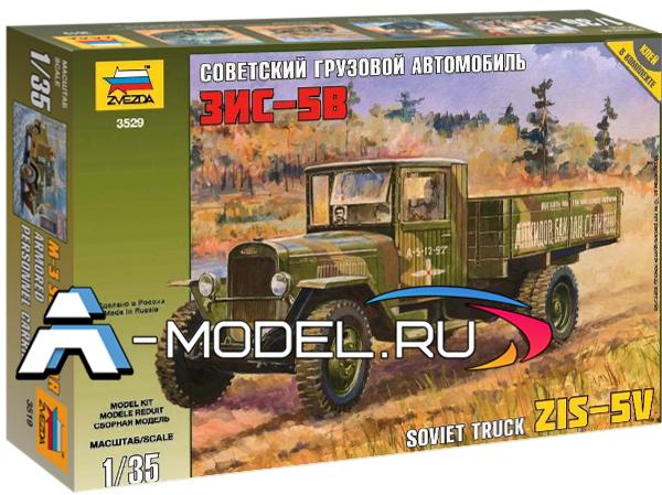 3529 ЗиС-5В 3-х тонный 1942-47г - купить сборную модель техники 1/35 ЗВЕЗДА.