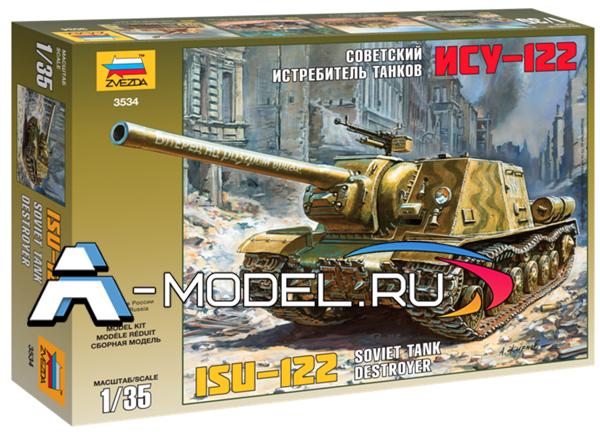 3534 ИСУ-122 - купить сборную модель техники 1/35 ЗВЕЗДА.
