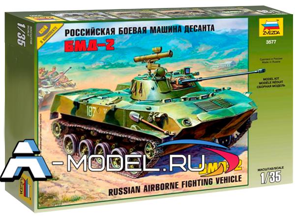 3577 БМД-2 - купить сборную модель техники 1/35 ЗВЕЗДА.
