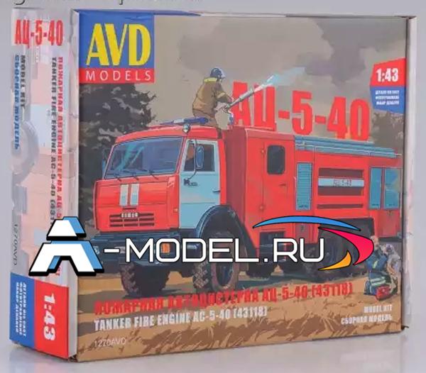 1270AVD АЦ-5-40 43118 AVD 1/43 сборные модели автомобили в деталях