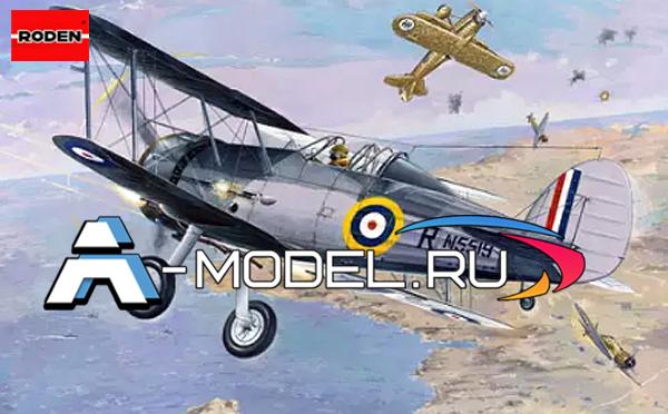 405 Gloster Sea Gladiator морской истребитель RODEN 1:48 сборные модели самолетов в наличии