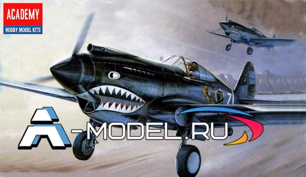 12280 P-40C Tomahawk  Academy 1/48 сборные модели :: самолетов :: вертолетов