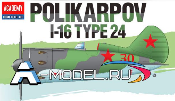 12314 И-16 тип 24 Поликарпов  Academy 1/48 сборные модели :: самолетов :: вертолетов