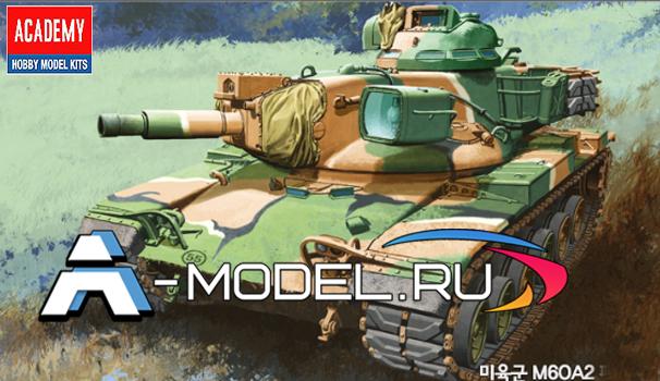 Танк M60A2 Starship, купить модель 13296 от Academy в 1:35