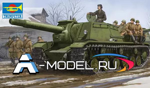 Сборные модели СУ-152 и ИСУ-152 от фирмы TRUMPETER